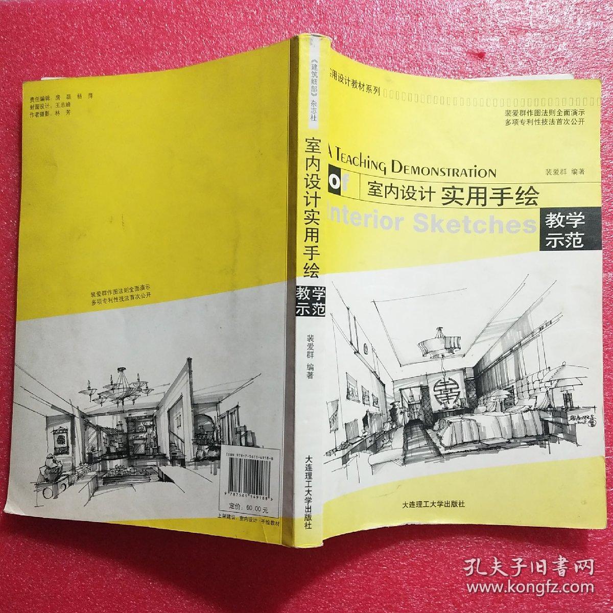 本书是《室内设计实用手绘教程》(2008年大连理工大学出版社)的姊妹篇。是为了彻底解决目前行业教材学术误导、空洞教学的根本需要而著的。   本书详细分解室内设计实用手绘从基础到提高的每一步过程,详尽介绍了多个室内设计手绘绘制中的专利方法和实战技巧,通过大量图例论述了职业技能考试中经常出现的问题与不足。是《室内设计实用手绘教程》配套使用的全新教材,适合于各大专院校、职业培训院校教材使用,也适合于室内设计师自身手绘能力提高。   裴爱群,国家室内设计师职业技能鉴定标准开发组成员,高级室内设计师,室内设计实