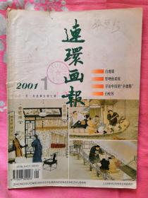 连环画报2001年1期(包邮)
