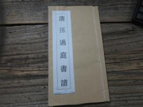 光绪二年写刻本  广东肇庆古代书法资料 《  邱道权临书谱》