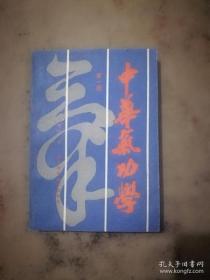 中华气功学.第一册