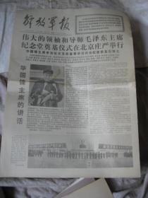 旧报纸 .  解放碑报 1976年11月25日    伟大的领袖和导师毛泽东主席纪念堂奠基仪式在北京庄严举行 华国锋主席发表重要讲话并为纪念堂基石培土