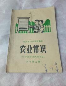 山东省小学试用课本:农业常识   四年级上册     77年一版一印