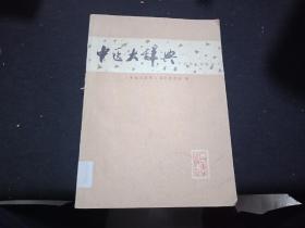 中医大辞典 妇科儿科分册