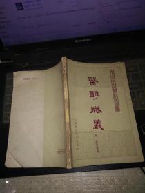 中医古籍小丛书 医醇賸义 (清)费伯雄编著 【原版书】 1版1印.。
