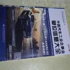2017中国汽车工业企事业单位信息大全(全新未开封)