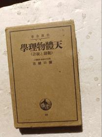 日本原版:天体物理学-----观测与统计(昭和10年版,1935年)                          (32开精装本)《118》