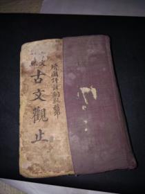 增图评注铜板精印 言文对照 古文观止(1941年8版)