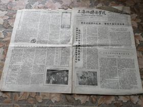 《上海外国语学院》院刊 2019年08月24日 第104期 八开四版 本期内容标语《高举总路线的红旗 攀登外语科学高峰》等