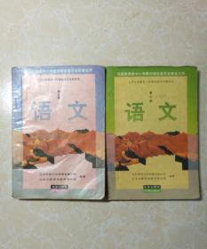 九年义务教育三年制初级中学教科书 语文 第五册、第六册(2本)