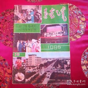 内蒙古青年\1986-18期(蒙文)