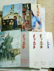 蒙文版期刊:鸿嘎鲁(2015年第10,11,12期,2013年第12期,2016年第5期,2017年第5,9,11,12期)9本合售