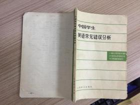中国学生英语常见错误分析·修订本【封底撕缺】