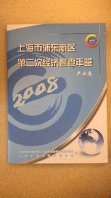 上海市浦东新区第二次经济普查专题分析汇编  2008
