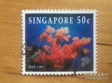 新加坡邮票 1994年普票 海洋生物    50c(信销票)