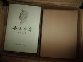 鲁迅全集 全18册 精装 人民文学出版社--未阅库存书,1版7印