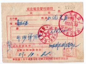 房屋水电专题----50年代发票单据-----1953年东北电业管理总局,齐齐哈尔电业局