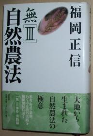 日文原版书 无(3)新版 自然农法 福冈正信