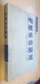 电视采访报道 姜公映 作者签名本 第三本