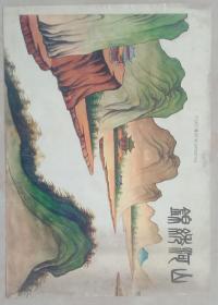 80年代民俗画系列---《锦绣山河》-----4开--------虒人荣誉珍藏