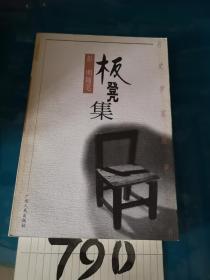 板凳集:彭明随笔
