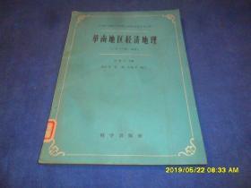 华南地区经济地理(广东.广西.福建)