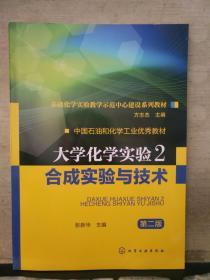 大学化学实验2·合成实验与技术(第2版)