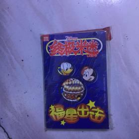 终极米迷口袋书-福星出击