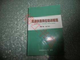 高速鐵路崗位培訓規范(修訂版 合訂本)