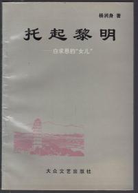 """托起黎明——白求恩的""""女儿""""(作者签名赠本)"""