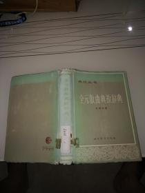 全元散曲典故辞典