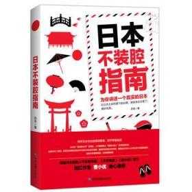 【正版】日本不装腔指南:为你进述一个真实的日本 苏菲著