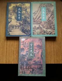 雪山飞狐,飞狐外传(上下册)——金庸作品集13,14,15