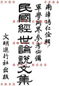 民国经世论说文集-冯仁佺编-民国文明进行社刊本(复印本)