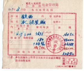 房屋水电专题----50年代发票单据-----1957年东北人民政府工业部,电业管理局,齐齐哈尔电业局