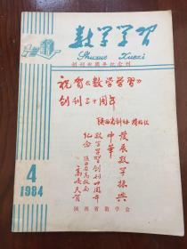 数学学习(创刊三十周年纪念刊)