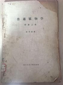 国立山东大学藏书:张景钺院士《普通植物学形态之部》