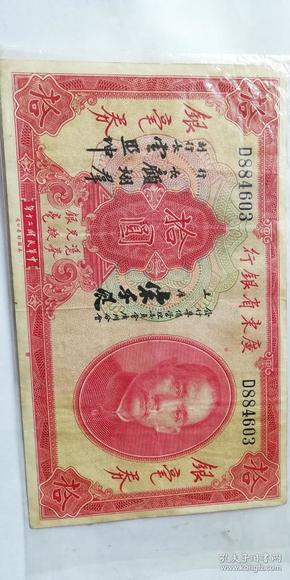 广东省银行拾元