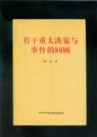 若干重大决策与事件的回顾(16开精装本带护封/91年一版一印)上卷