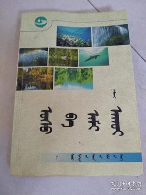 蒙文版水与生态