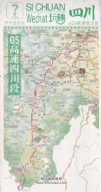 微博玩转.四川之G5高速四川段