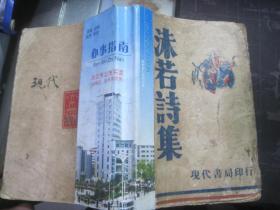 《沫若诗集》【1932年现代书局七版】