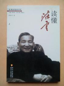 读懂陈云 .历史人物传记.
