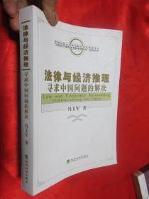 法律与经济推理------寻求中国问题的解决     【小16开】