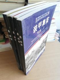 集结第5、6、7、12季 装甲集鉴(4册合售)【实物拍图 品相自鉴书脊有破损】