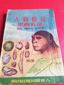 从猿到人通俗画史