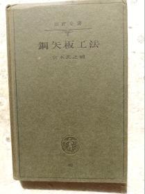 日本原版:钢矢板工法(昭和10年版,1935年)                          (32开精装本)《118》