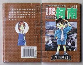 名侦探柯南 第二辑13△
