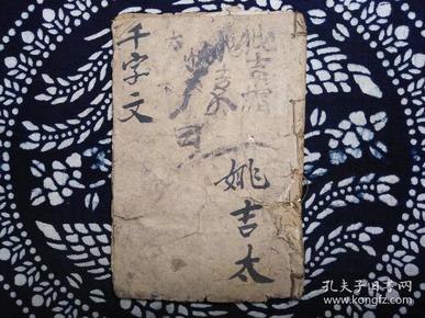 民国姚吉太题款石印本千字文