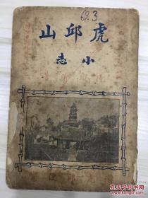 虎丘山小志 民国14年初版仅5千册