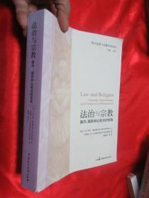 法治与宗教-----国内、国际和比较法的视角     【小16开】